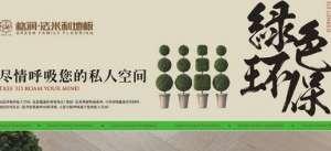 格润·法米利地板:坚持绿色环保理念,全国多地开花面板线